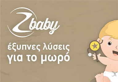 Zbaby - Πρωτότυπα παιδικά και βρεφικά είδη