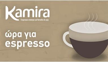 Kamira - ένας κρεμώδης espresso