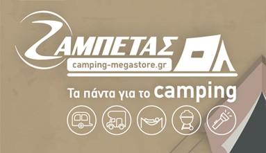 Camping-megastore - Είδη camping  και εξοχής